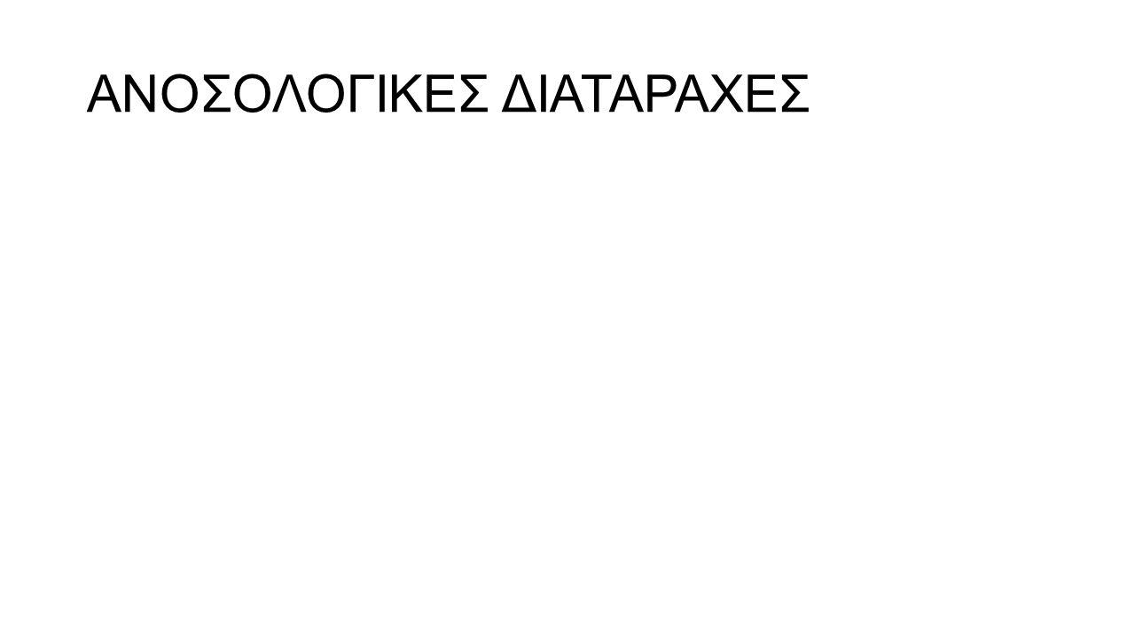 ΑΝΟΣΟΛΟΓΙΚΕΣ ΔΙΑΤΑΡΑΧΕΣ