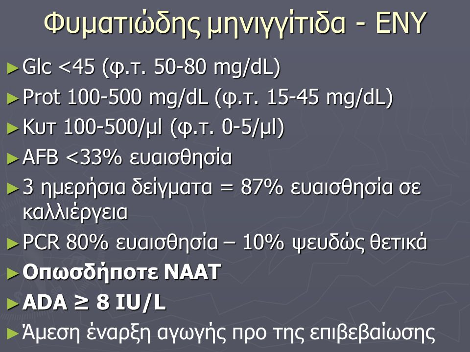 Φυματιώδης μηνιγγίτιδα - ΕΝΥ