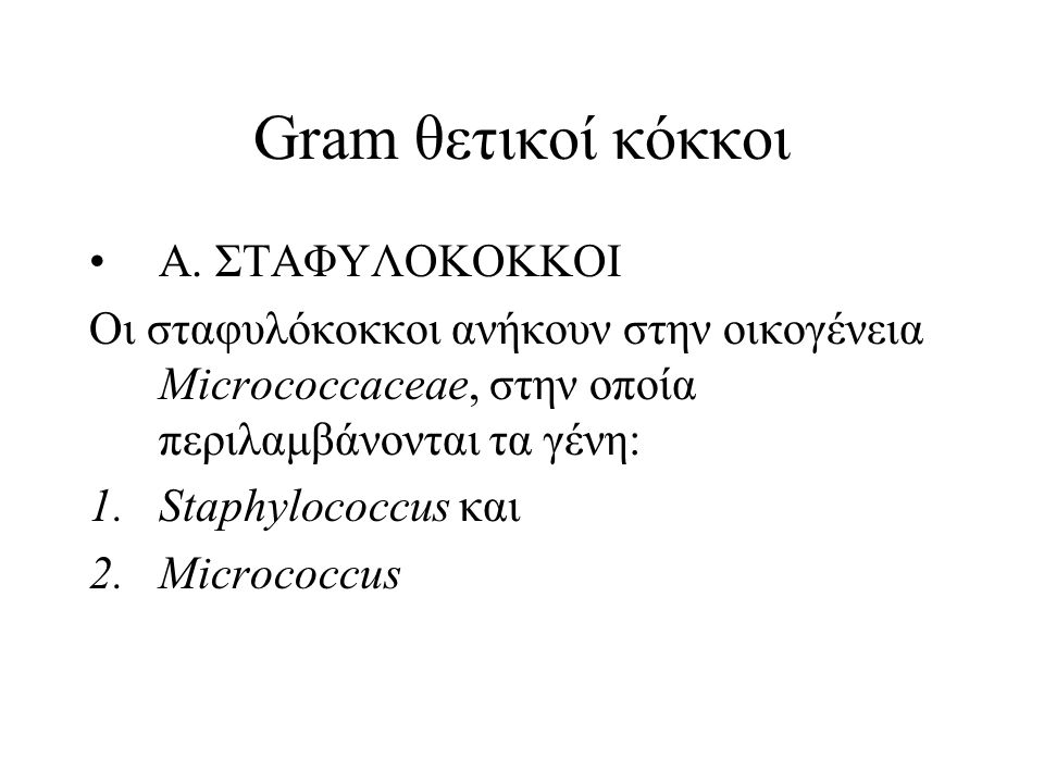 Gram θετικοί κόκκοι Α. ΣΤΑΦΥΛΟΚΟΚΚΟΙ
