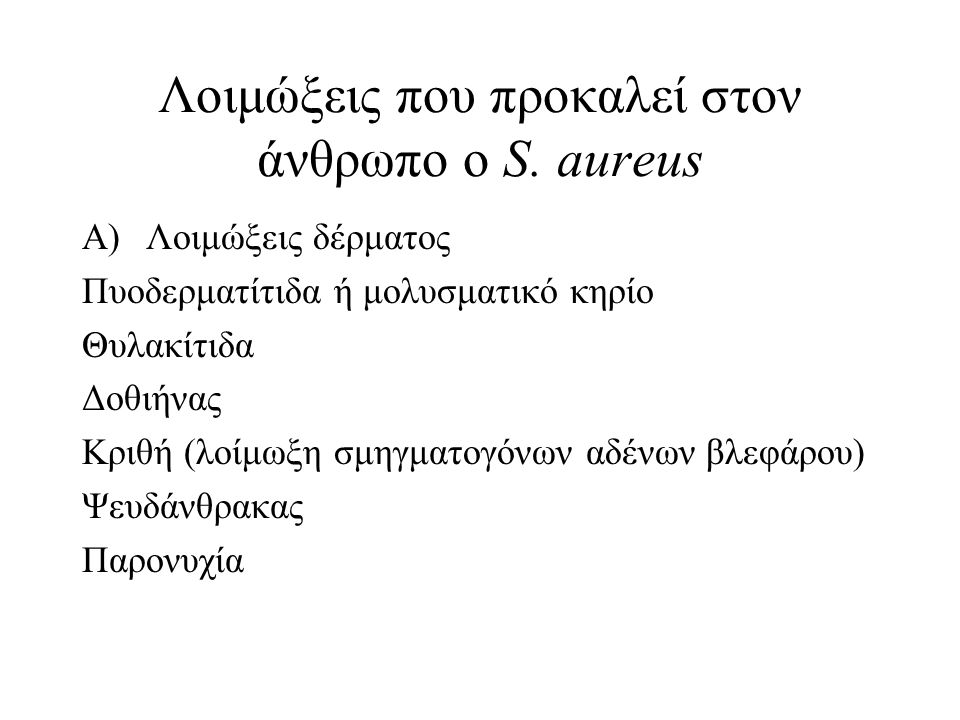 Λοιμώξεις που προκαλεί στον άνθρωπο ο S. aureus