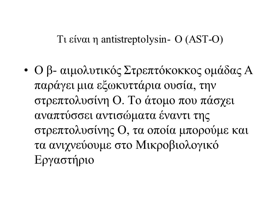 Τι είναι η antistreptolysin- O (AST-O)