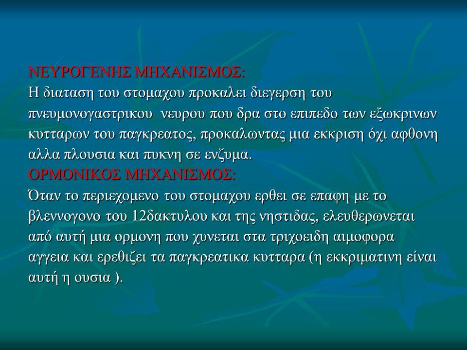 ΝΕΥΡΟΓΕΝΗΣ ΜΗΧΑΝΙΣΜΟΣ: