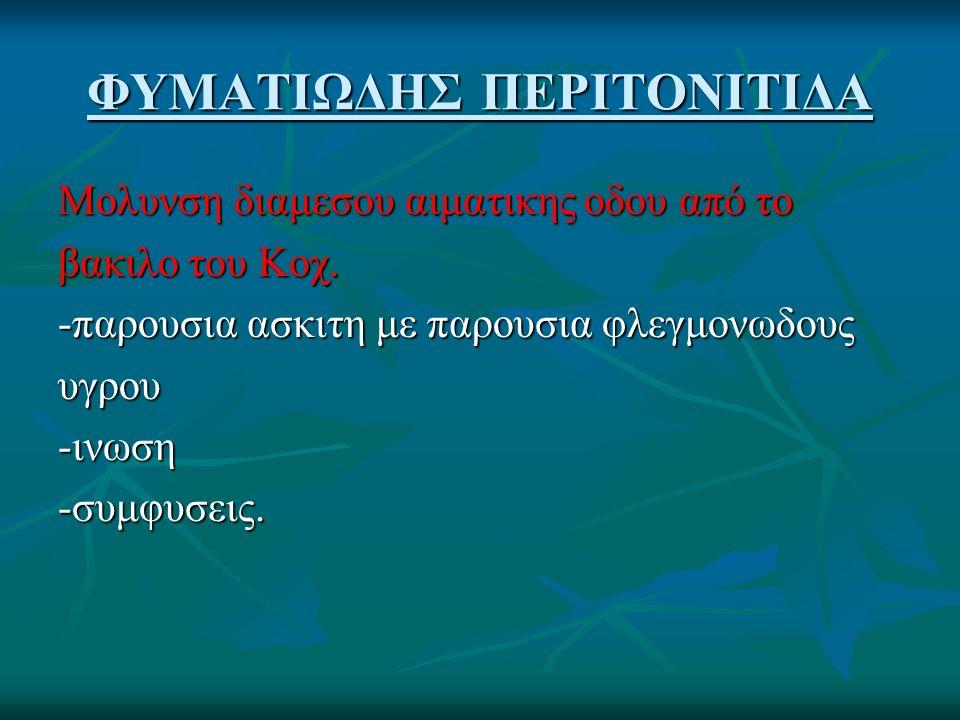ΦΥΜΑΤΙΩΔΗΣ ΠΕΡΙΤΟΝΙΤΙΔΑ