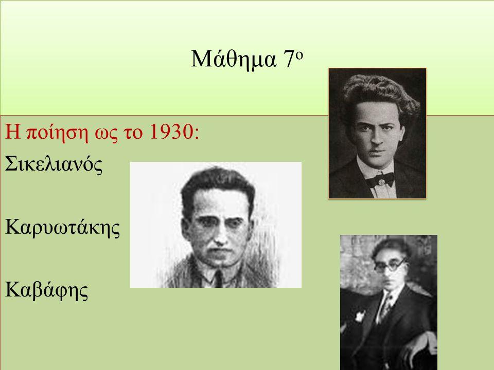 Μάθημα 7ο Η ποίηση ως το 1930: Σικελιανός Καρυωτάκης Καβάφης