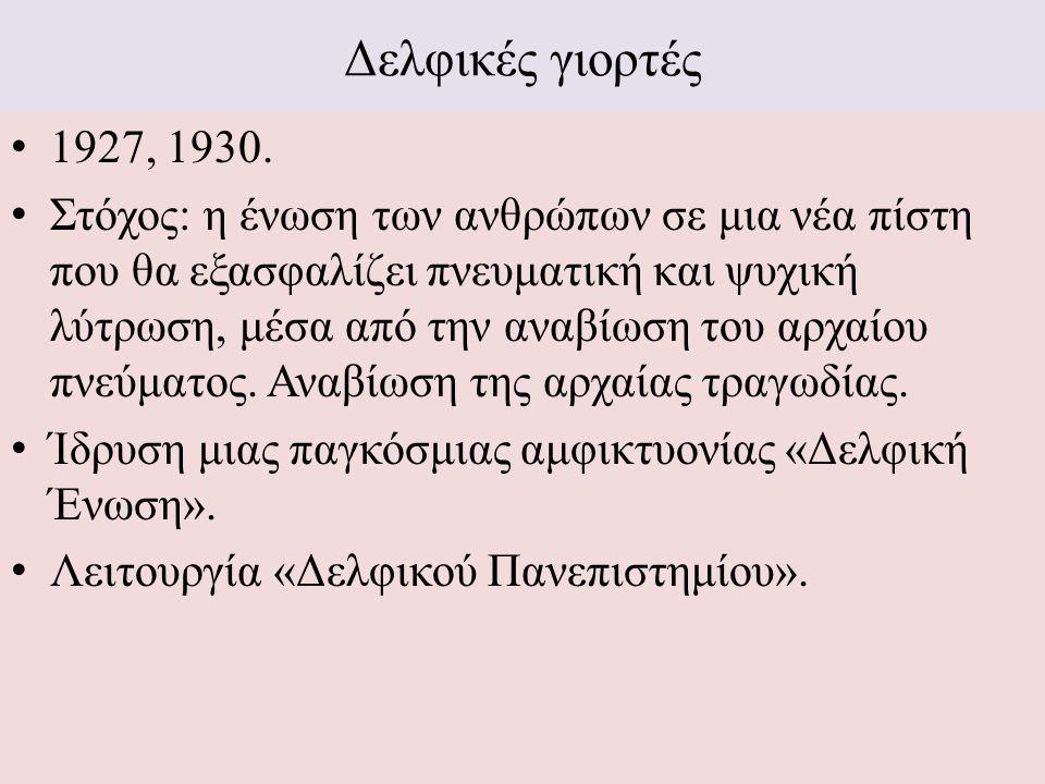 Δελφικές γιορτές 1927, 1930.