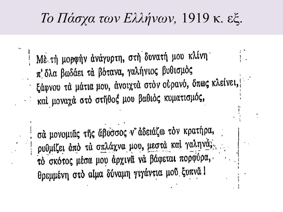 Το Πάσχα των Ελλήνων, 1919 κ. εξ.