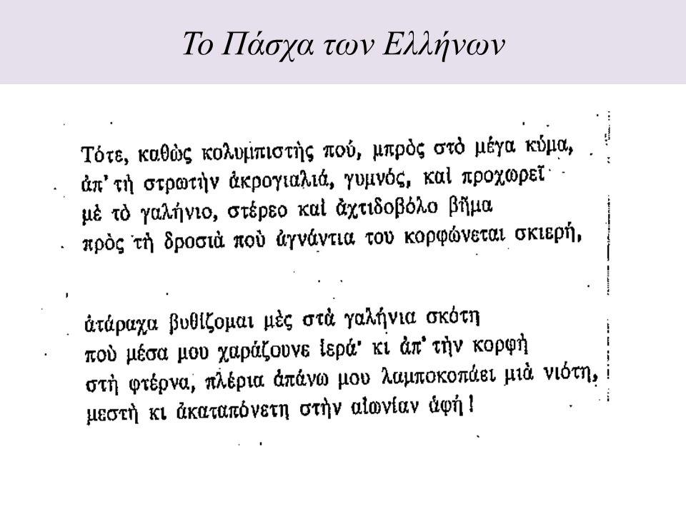 Το Πάσχα των Ελλήνων