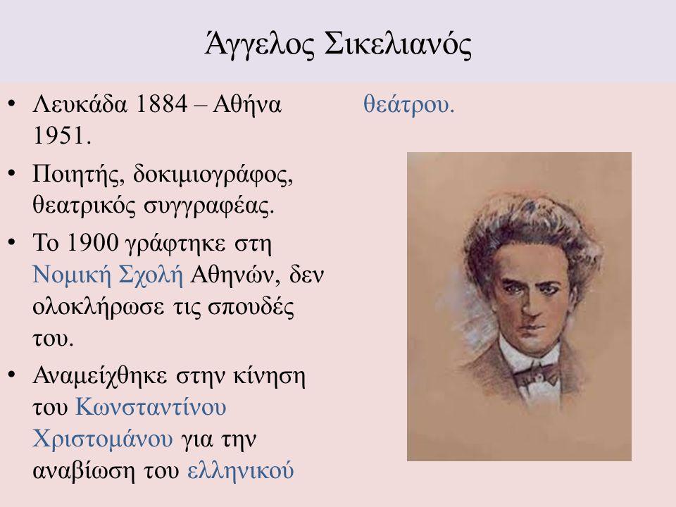 Άγγελος Σικελιανός Λευκάδα 1884 – Αθήνα 1951.