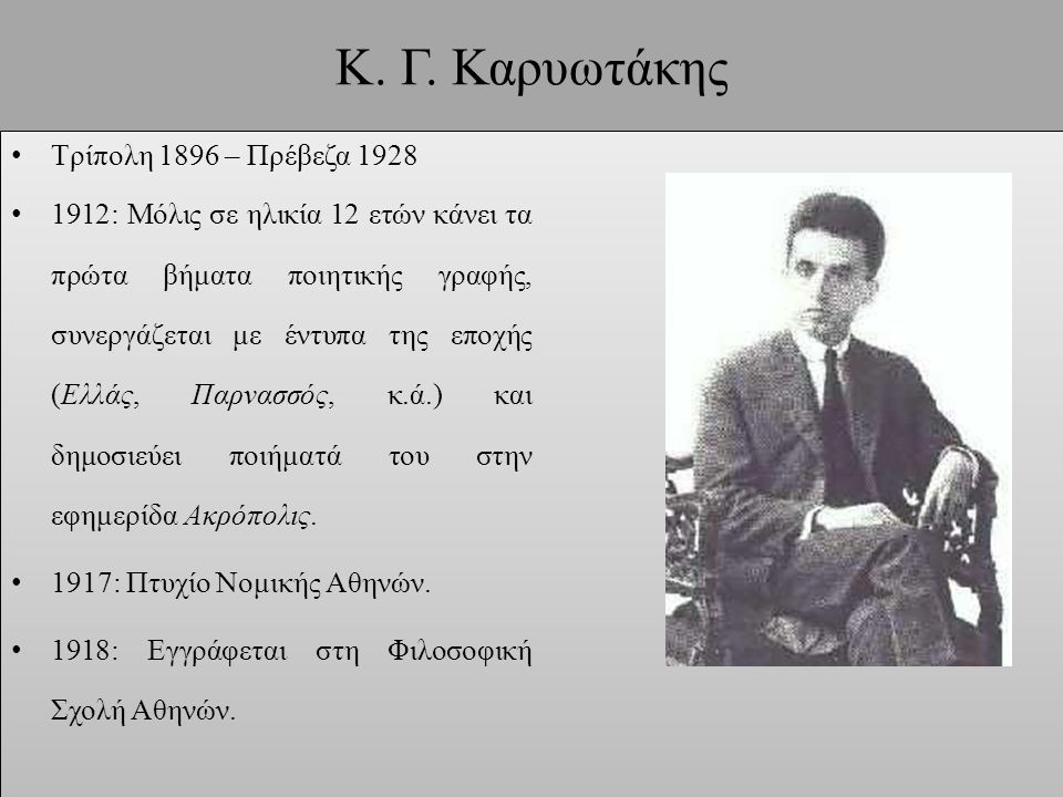 Κ. Γ. Καρυωτάκης Τρίπολη 1896 – Πρέβεζα 1928