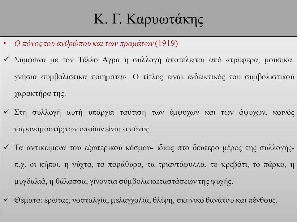 Κ. Γ. Καρυωτάκης Ο πόνος του ανθρώπου και των πραμάτων (1919)