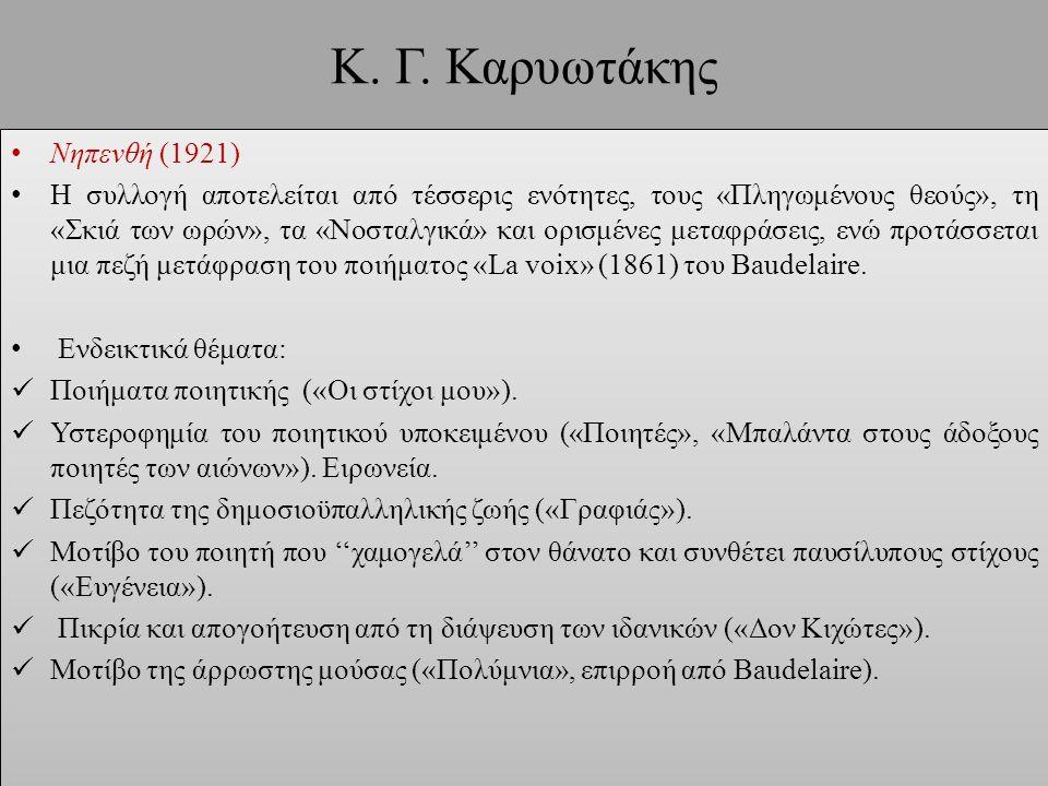 Κ. Γ. Καρυωτάκης Νηπενθή (1921)