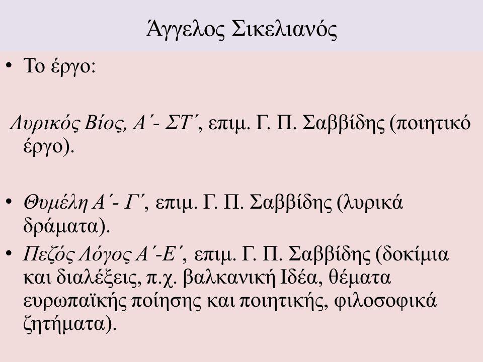 Άγγελος Σικελιανός Το έργο: