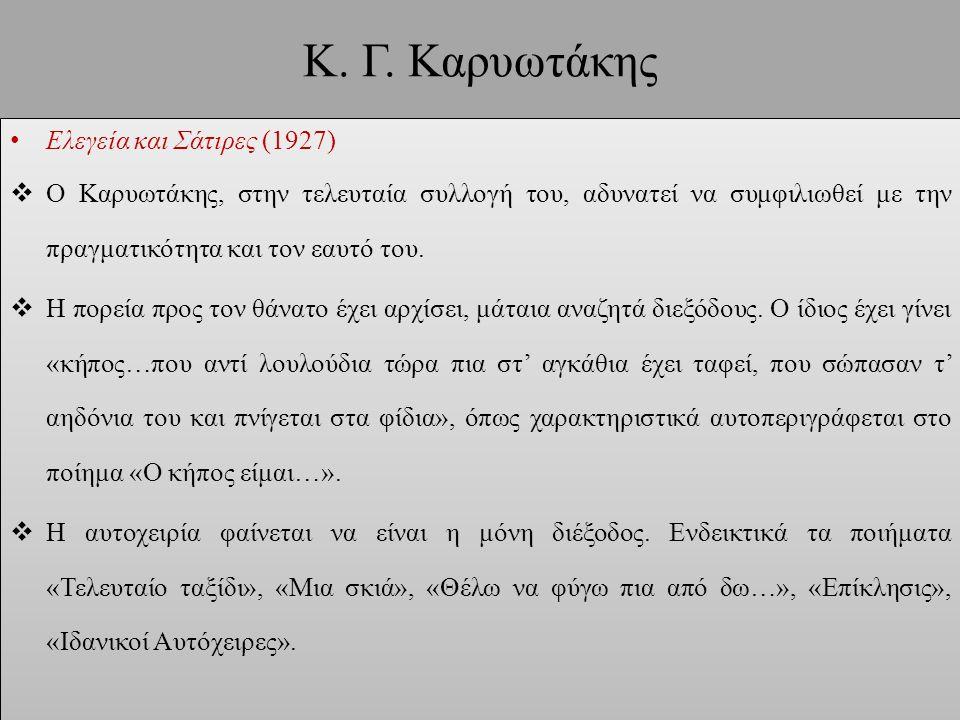 Κ. Γ. Καρυωτάκης Ελεγεία και Σάτιρες (1927)