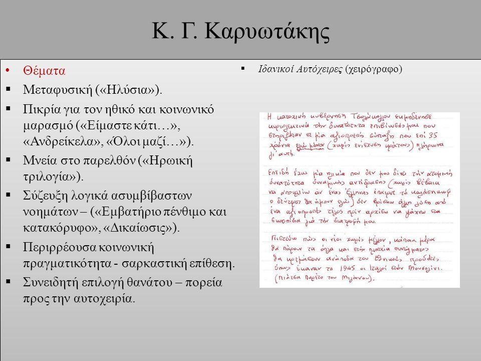 Κ. Γ. Καρυωτάκης Θέματα Μεταφυσική («Ηλύσια»).