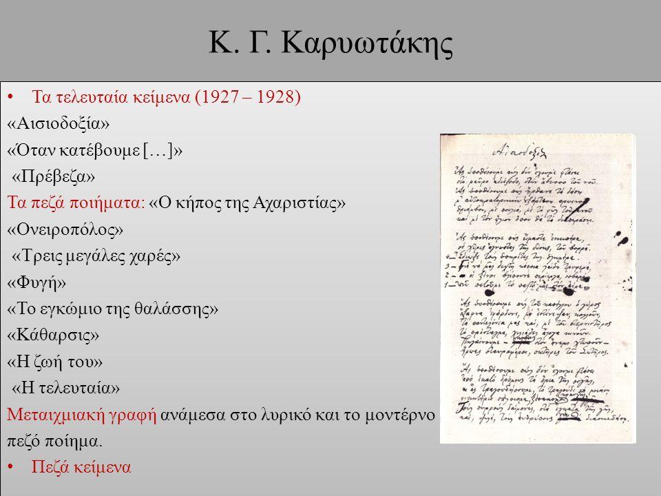 Κ. Γ. Καρυωτάκης Τα τελευταία κείμενα (1927 – 1928) «Αισιοδοξία»