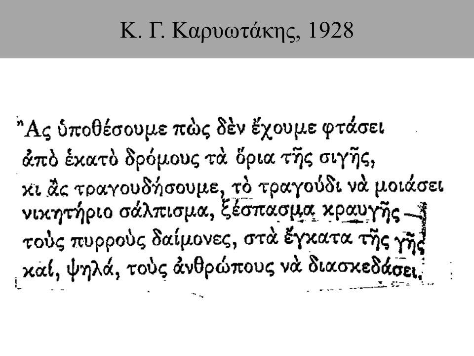 Κ. Γ. Καρυωτάκης, 1928