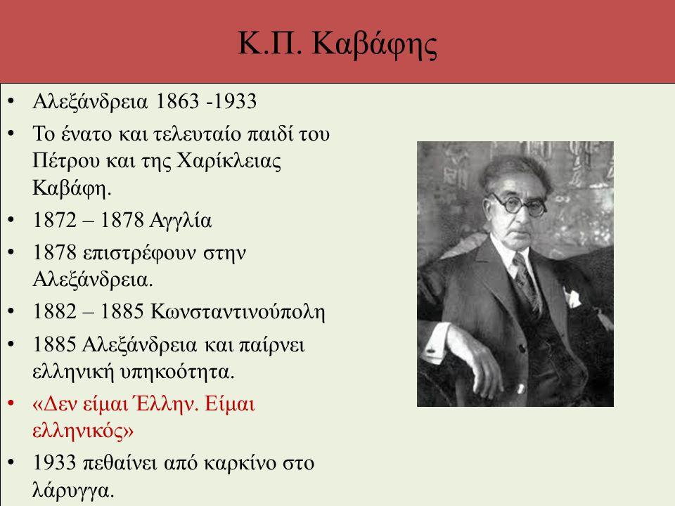 Κ.Π. Καβάφης Αλεξάνδρεια 1863 -1933