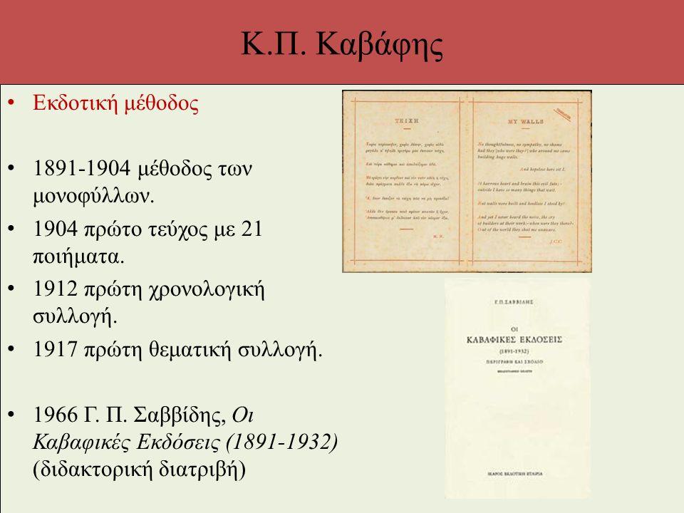 Κ.Π. Καβάφης Εκδοτική μέθοδος 1891-1904 μέθοδος των μονοφύλλων.
