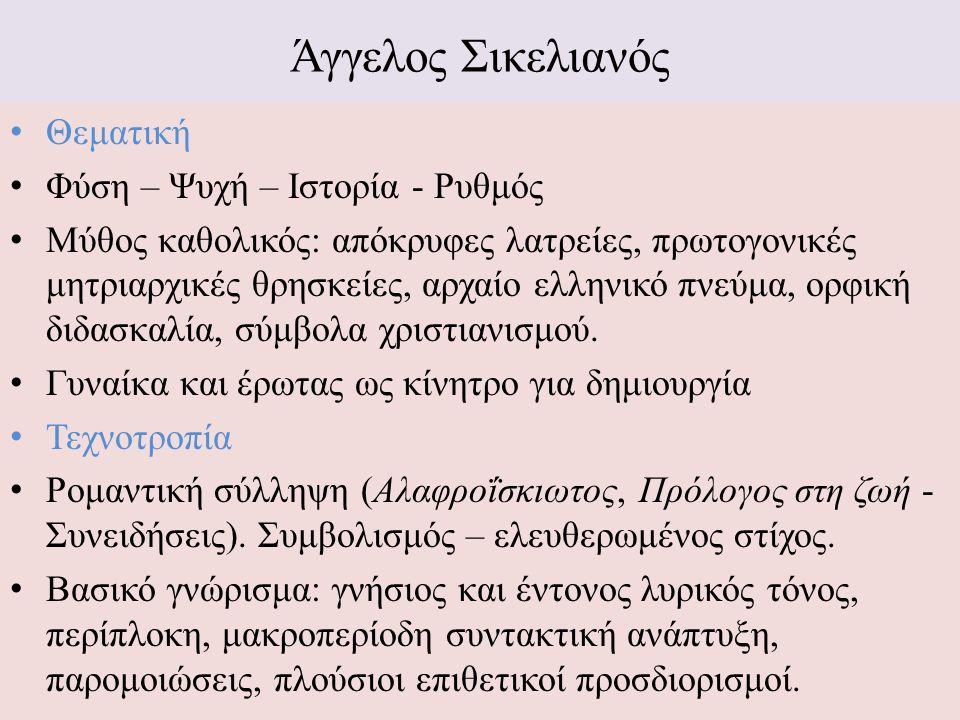 Άγγελος Σικελιανός Θεματική Φύση – Ψυχή – Ιστορία - Ρυθμός