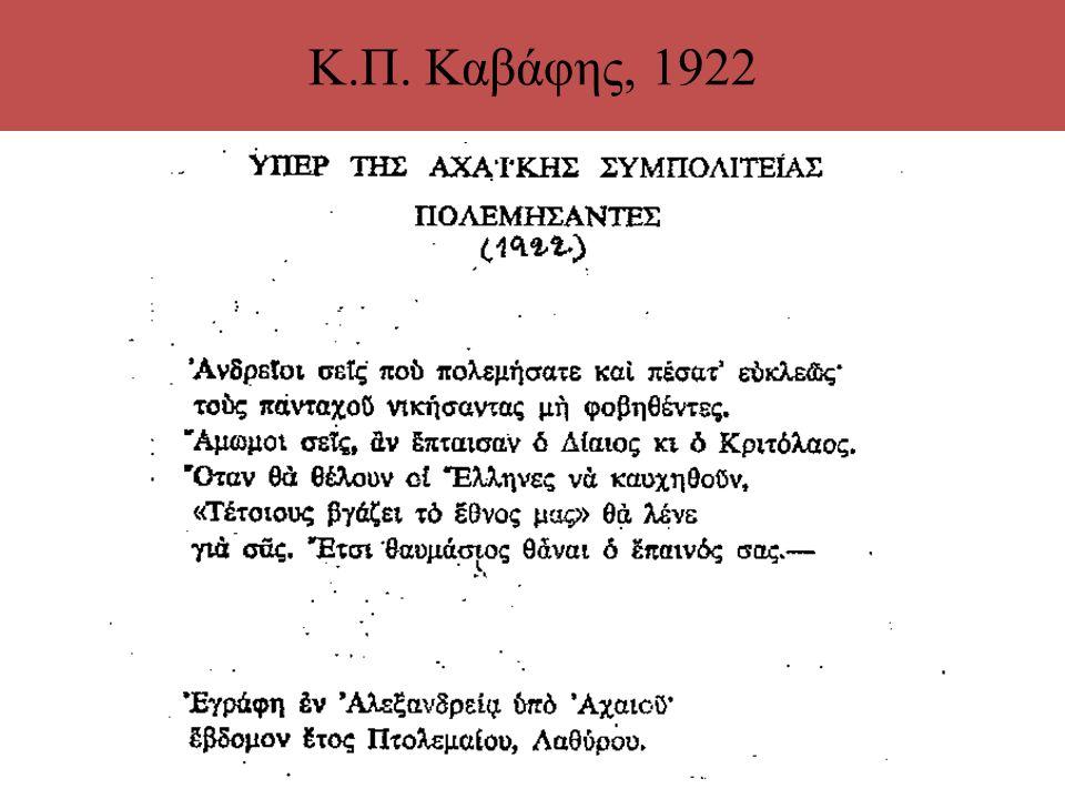 Κ.Π. Καβάφης, 1922