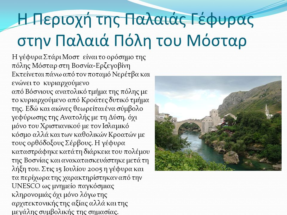 Η Περιοχή της Παλαιάς Γέφυρας στην Παλαιά Πόλη του Μόσταρ