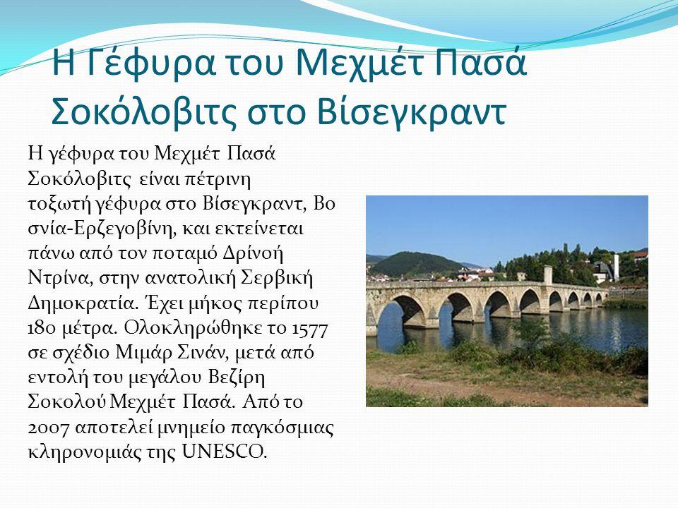 Η Γέφυρα του Μεχμέτ Πασά Σοκόλοβιτς στο Βίσεγκραντ