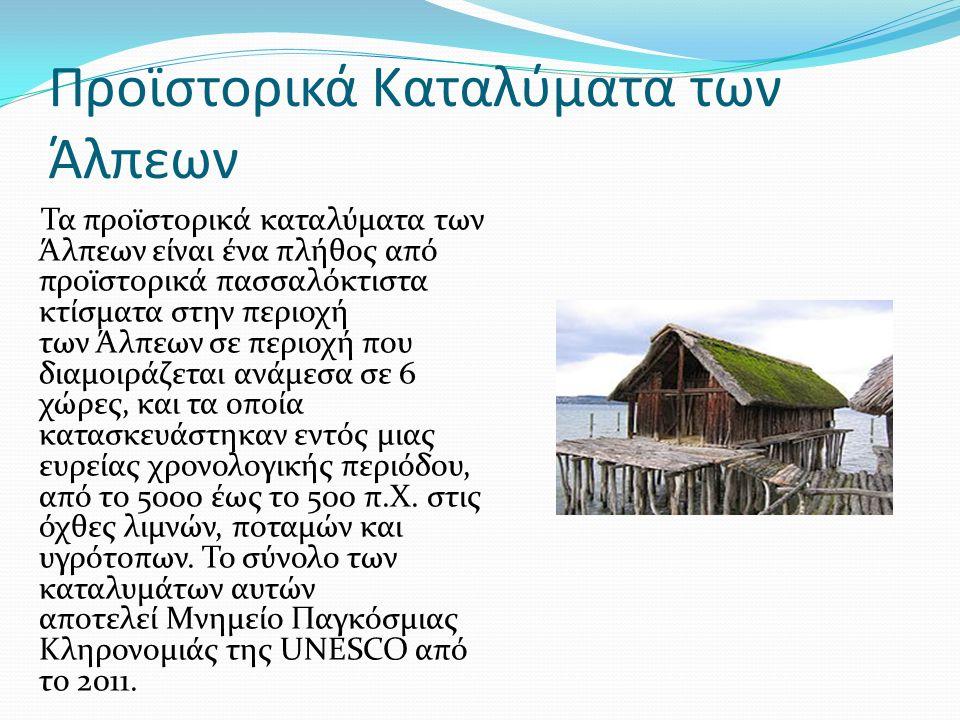 Προϊστορικά Καταλύματα των Άλπεων
