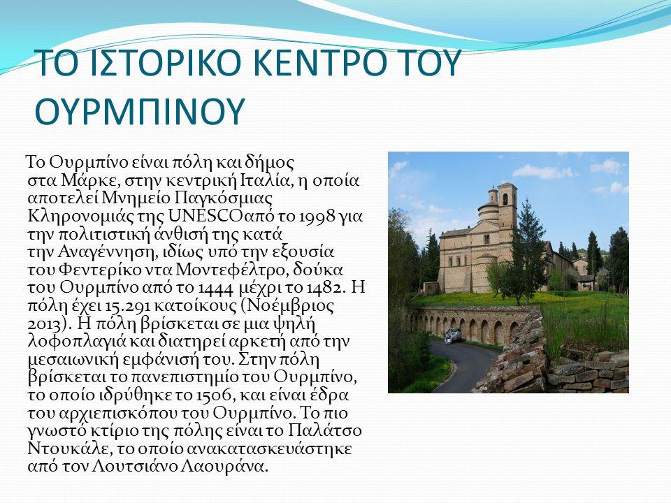 ΤΟ ΙΣΤΟΡΙΚΟ ΚΕΝΤΡΟ ΤΟΥ ΟΥΡΜΠΙΝΟΥ