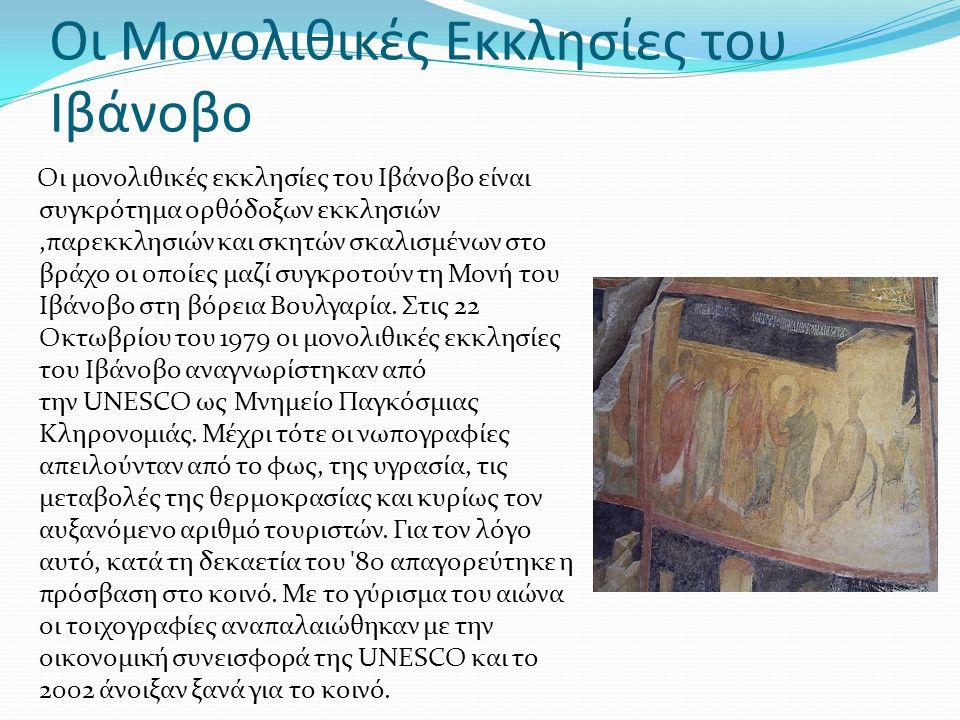 Οι Μονολιθικές Εκκλησίες του Ιβάνοβο