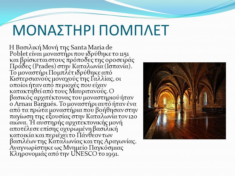 ΜΟΝΑΣΤΗΡΙ ΠΟΜΠΛΕΤ