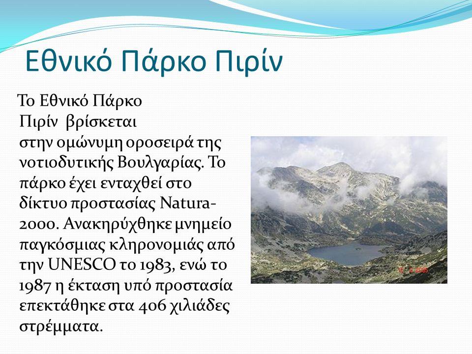 Εθνικό Πάρκο Πιρίν