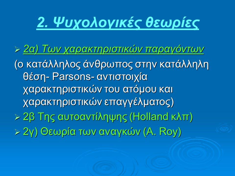 2. Ψυχολογικές θεωρίες 2α) Των χαρακτηριστικών παραγόντων