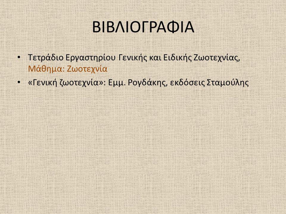 ΒΙΒΛΙΟΓΡΑΦΙΑ Τετράδιο Εργαστηρίου Γενικής και Ειδικής Ζωοτεχνίας, Μάθημα: Ζωοτεχνία.