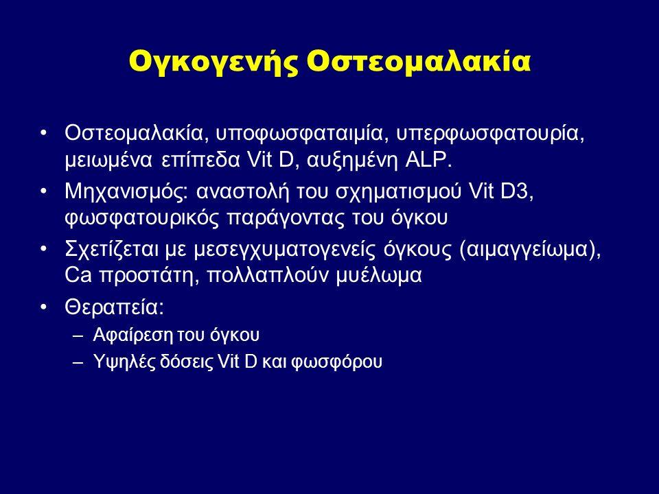 Ογκογενής Οστεομαλακία