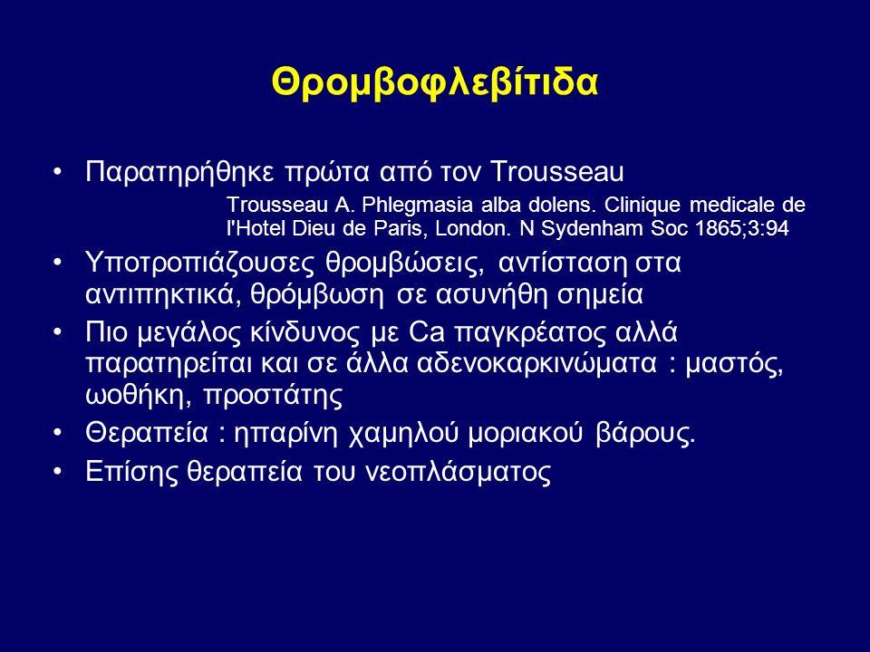 Θρομβοφλεβίτιδα Παρατηρήθηκε πρώτα από τον Trousseau