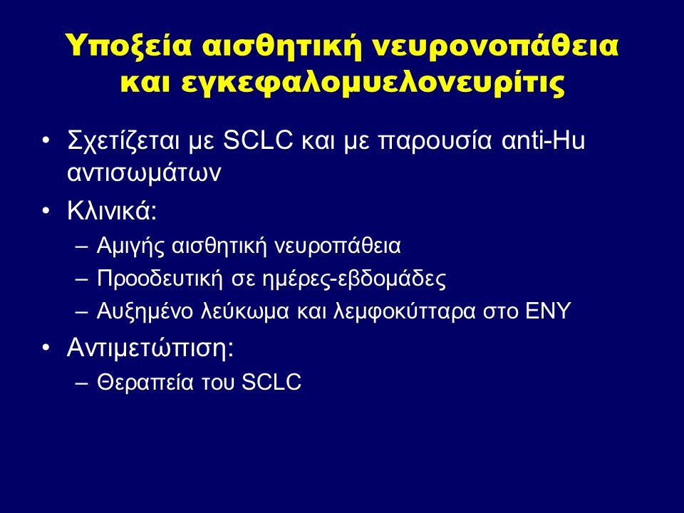 Υποξεία αισθητική νευρονοπάθεια και εγκεφαλομυελονευρίτις