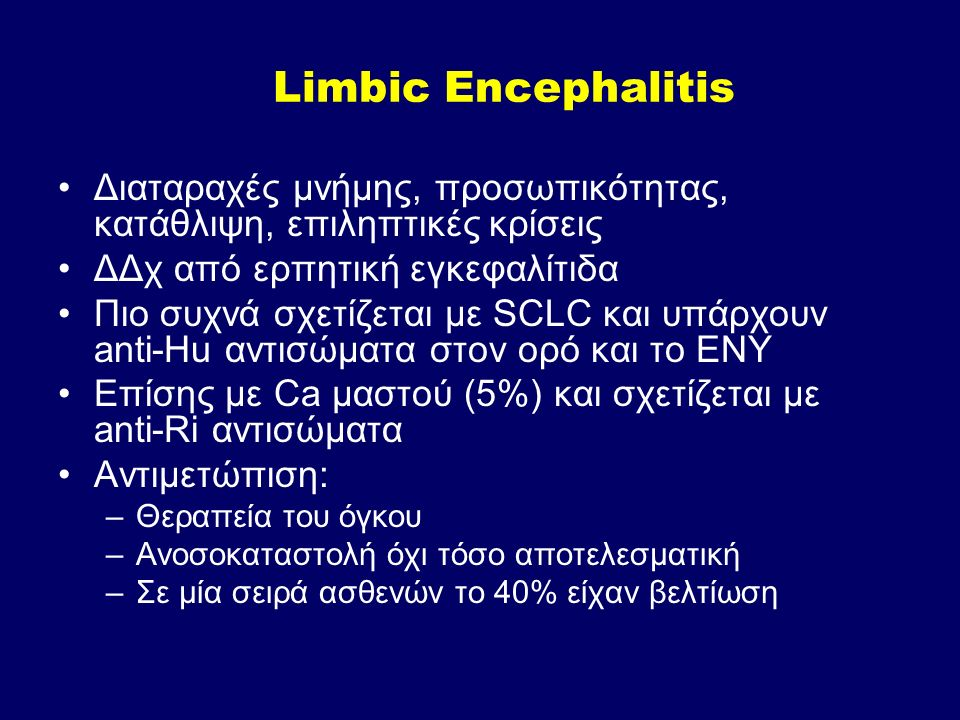 Limbic Encephalitis Διαταραχές μνήμης, προσωπικότητας, κατάθλιψη, επιληπτικές κρίσεις. ΔΔχ από ερπητική εγκεφαλίτιδα.