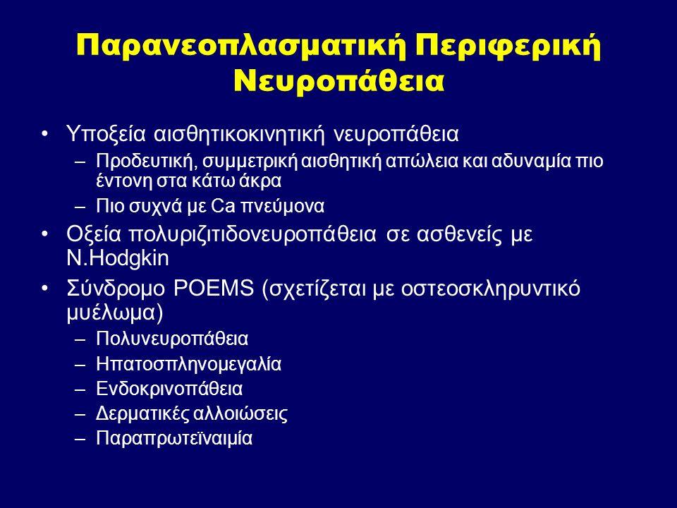 Παρανεοπλασματική Περιφερική Νευροπάθεια