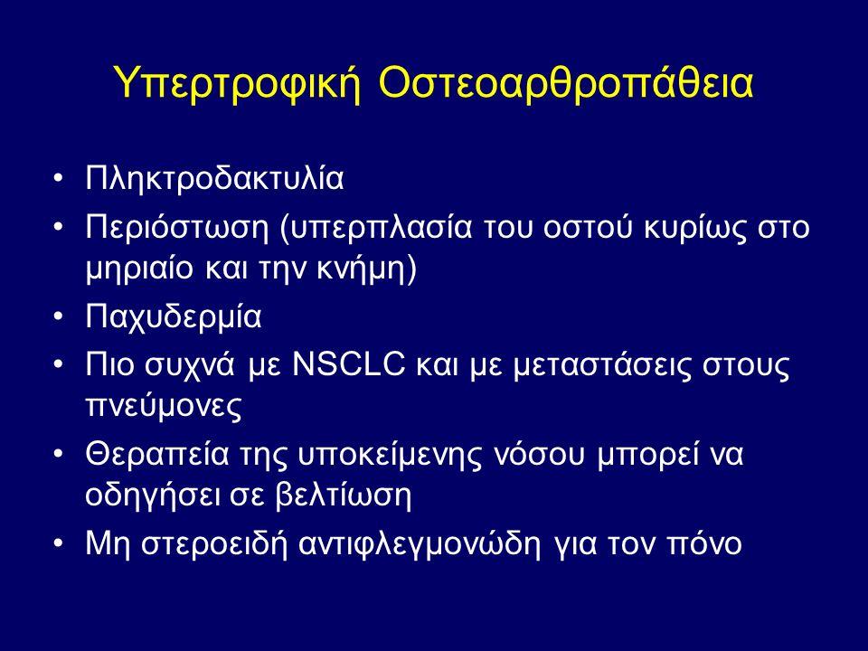 Υπερτροφική Οστεοαρθροπάθεια