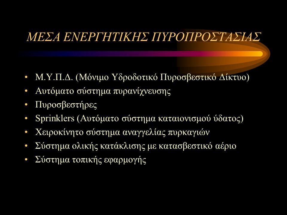 ΜΕΣΑ ΕΝΕΡΓΗΤΙΚΗΣ ΠΥΡΟΠΡΟΣΤΑΣΙΑΣ