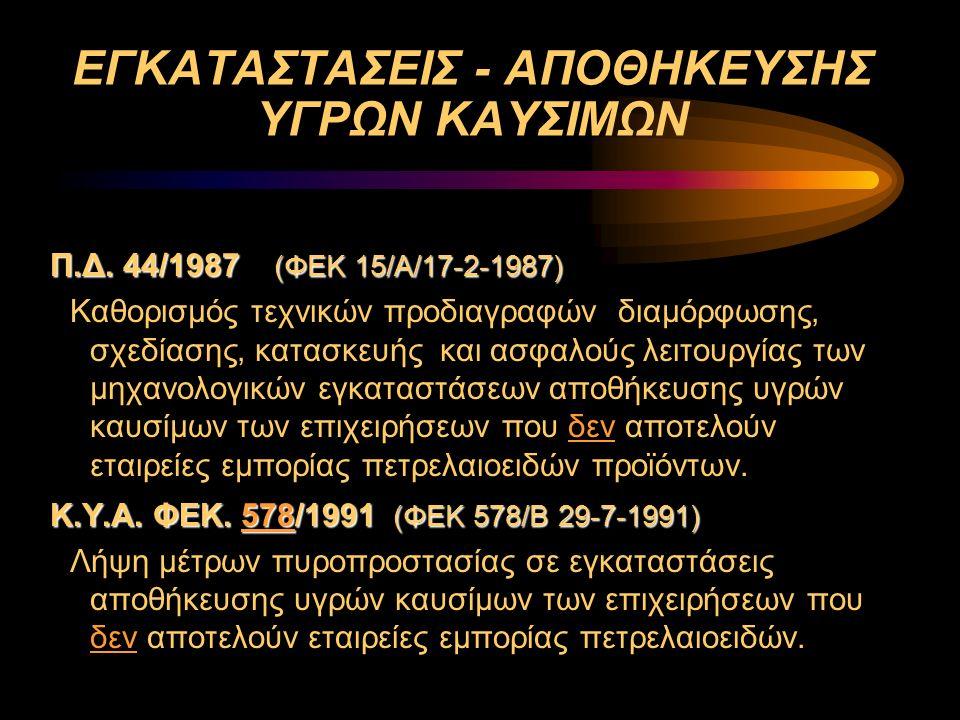 ΕΓΚΑΤΑΣΤΑΣΕΙΣ - ΑΠΟΘΗΚΕΥΣΗΣ ΥΓΡΩΝ ΚΑΥΣΙΜΩΝ