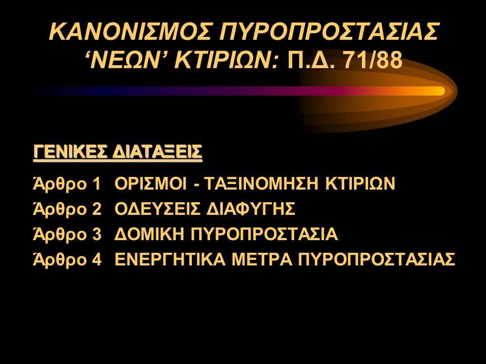 ΚΑΝΟΝΙΣΜΟΣ ΠΥΡΟΠΡΟΣΤΑΣΙΑΣ 'ΝΕΩΝ' ΚΤΙΡΙΩΝ: Π.Δ. 71/88