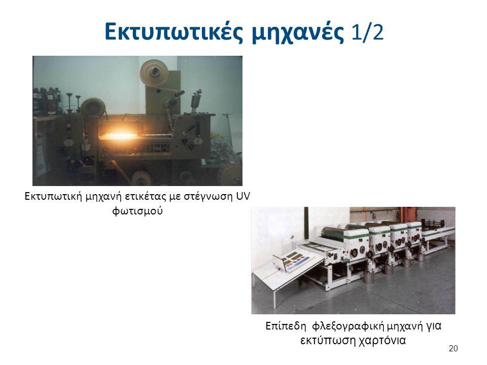 Εκτυπωτικές μηχανές 2/2 Εττικετέζα