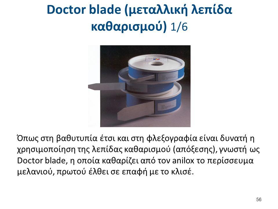 Doctor blade (μεταλλική λεπίδα καθαρισμού) 2/6