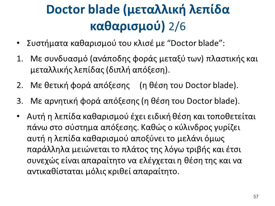 Doctor blade (μεταλλική λεπίδα καθαρισμού) 3/6