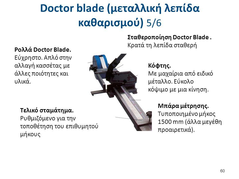 Doctor blade (μεταλλική λεπίδα καθαρισμού) 6/6