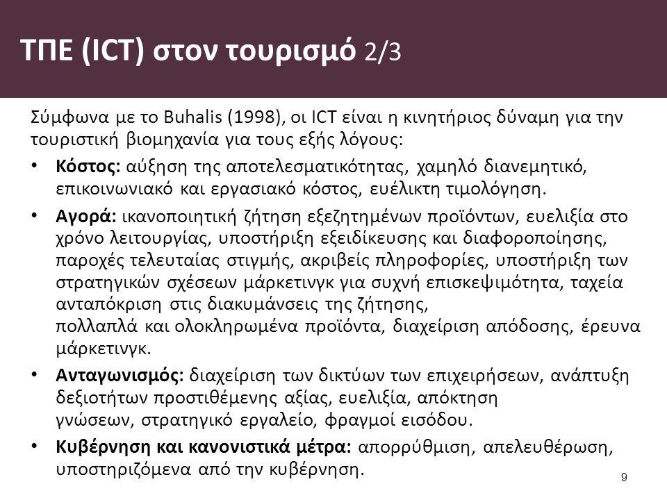 ΤΠΕ (ICT) στον τουρισμό 3/3