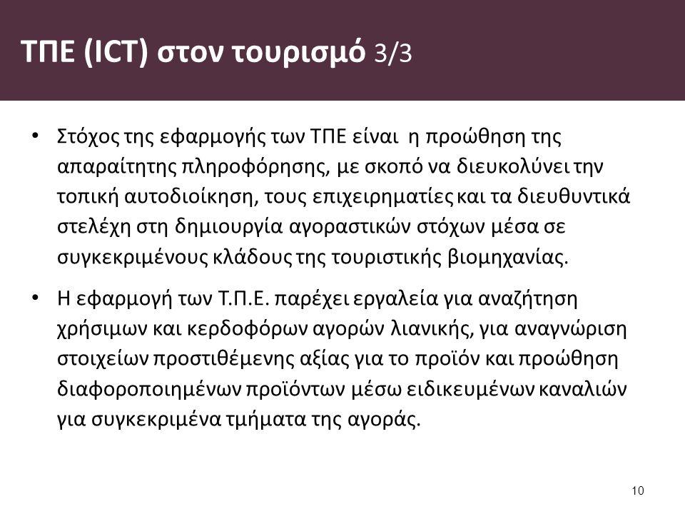 Εργαλεία και οι εφαρμογές των ICT στον Τουρισμό 1/4