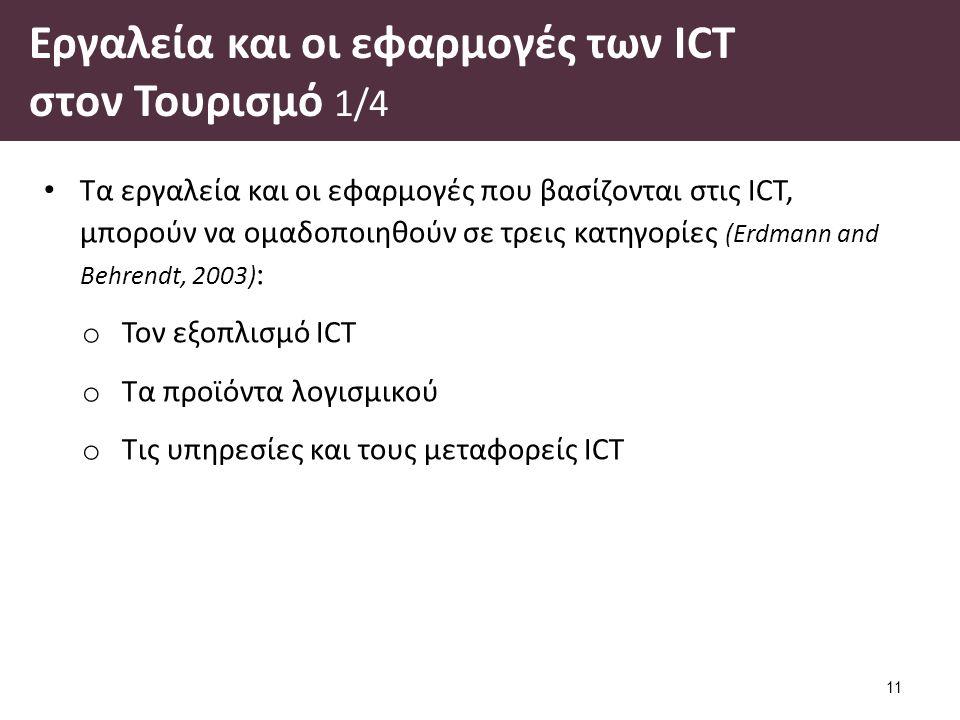 Εργαλεία και οι εφαρμογές των ICT στον Τουρισμό 2/4