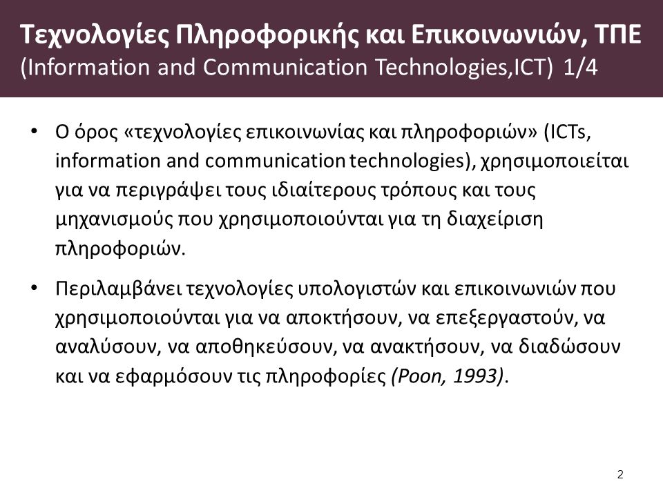 Τεχνολογίες Πληροφορικής και Επικοινωνιών, ΤΠΕ (Information and Communication Technologies,ICT) 2/4